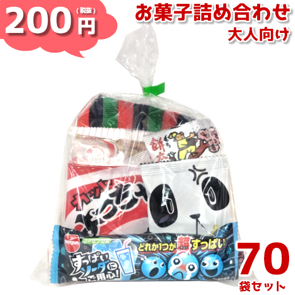 (本州送料無料) お菓子詰め合わせ 200円 ゆっくんにおまかせお菓子セット (大人向け) 70袋