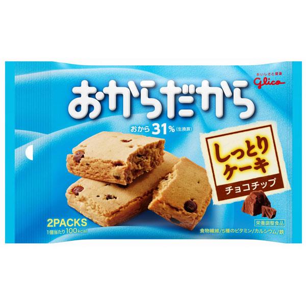 (本州送料無料) 江崎グリコ おからだから チョコチップ (10×16)160入 (Y12)(2ケース販売)