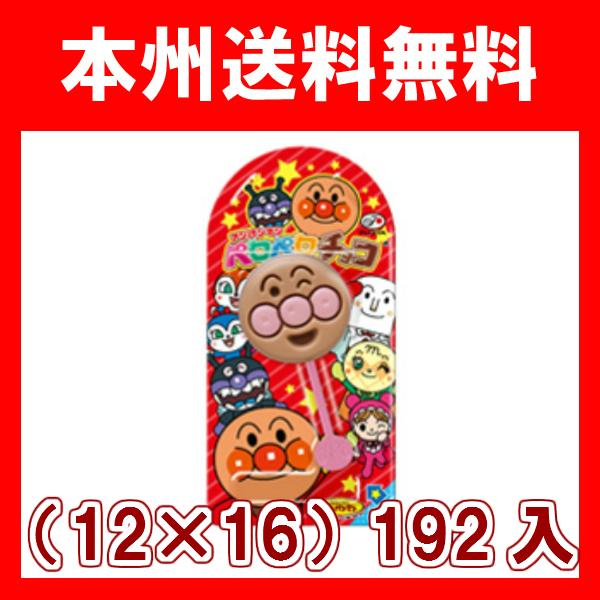 (本州一部) 不二家 1本 アンパンマンペロペロチョコレート (12×16)192入 (Y10)【ラッキーシール対応】