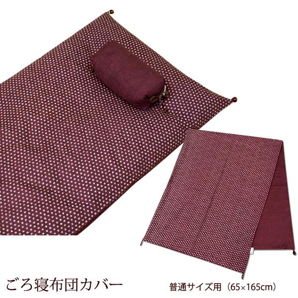 ごろ寝布団用カバー 普通サイズ 65×165cm 綿 京都 洛中高岡屋 おしゃれ 日本製