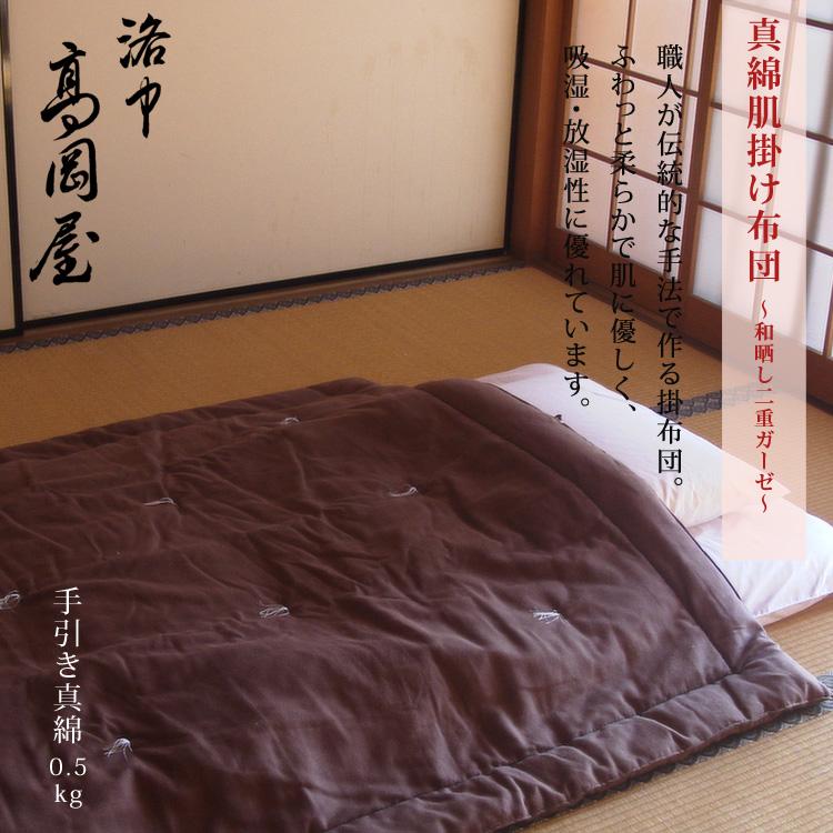 真わた掛け布団 和晒ガーゼ 150×210cm シングルサイズ 真綿布団 職人の手作り 京都 洛中高岡屋 日本製