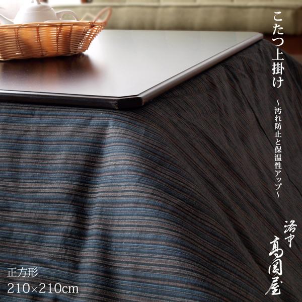 こたつ上掛け 正方形 210×210cm 洛中高岡屋【日本製】 職人による手作り 京都