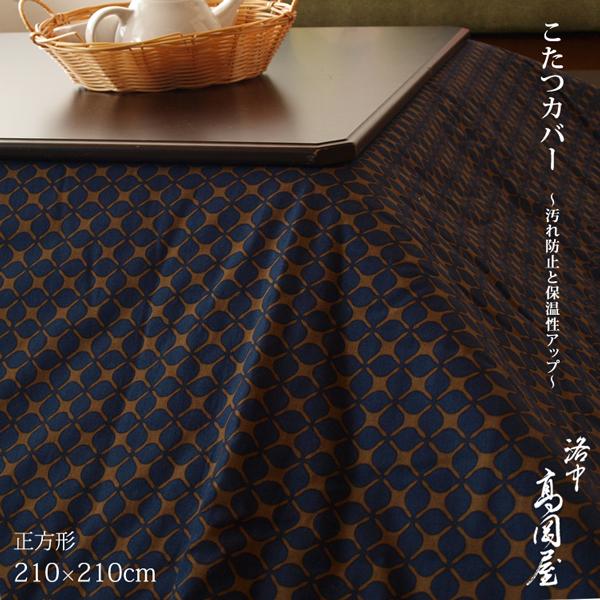 こたつ布団にさっと被せるだけで 汚れ防止と保温効果アップリバーシブル仕様だから手軽に模様替えOK 選べる生地は約60種類 カバー 全品最安値に挑戦 こたつ専用カバー 正方形 職人による手作り 京都 日本製 洛中高岡屋 210×210cm 在庫限り