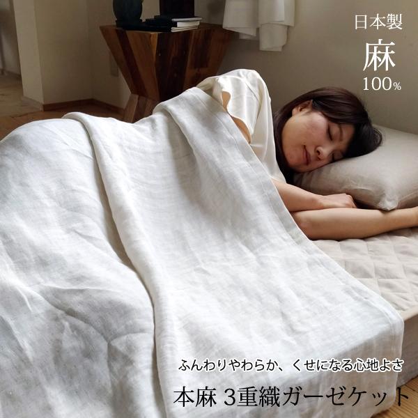 三重織本麻ガーゼケット 接触冷感 洛中高岡屋【日本製】