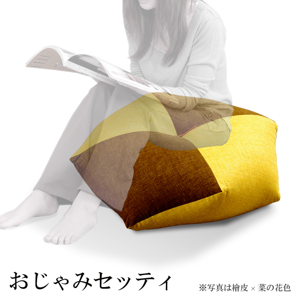 おじゃみセッティ Lサイズ クッションソファ 京都職人の手作り 洛中高岡屋