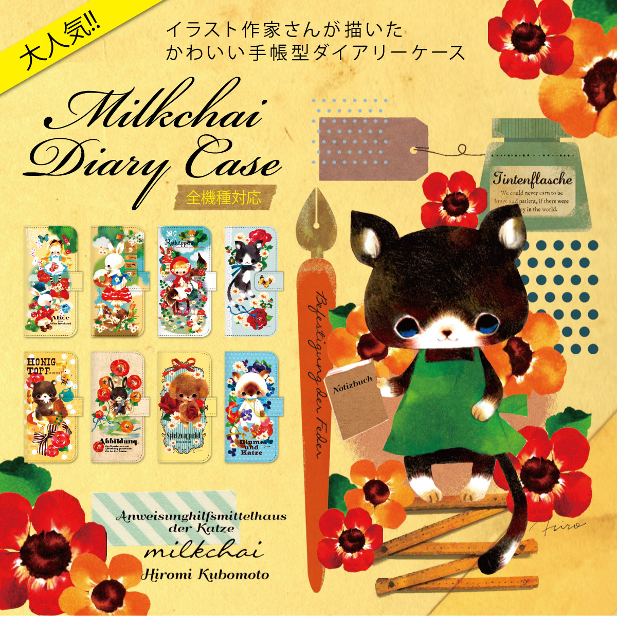 jiang diary case notebook type iPhone6 Plus iPhone5S iPhone5c case cover cute illustrations 99-zen-051 P06Dec14