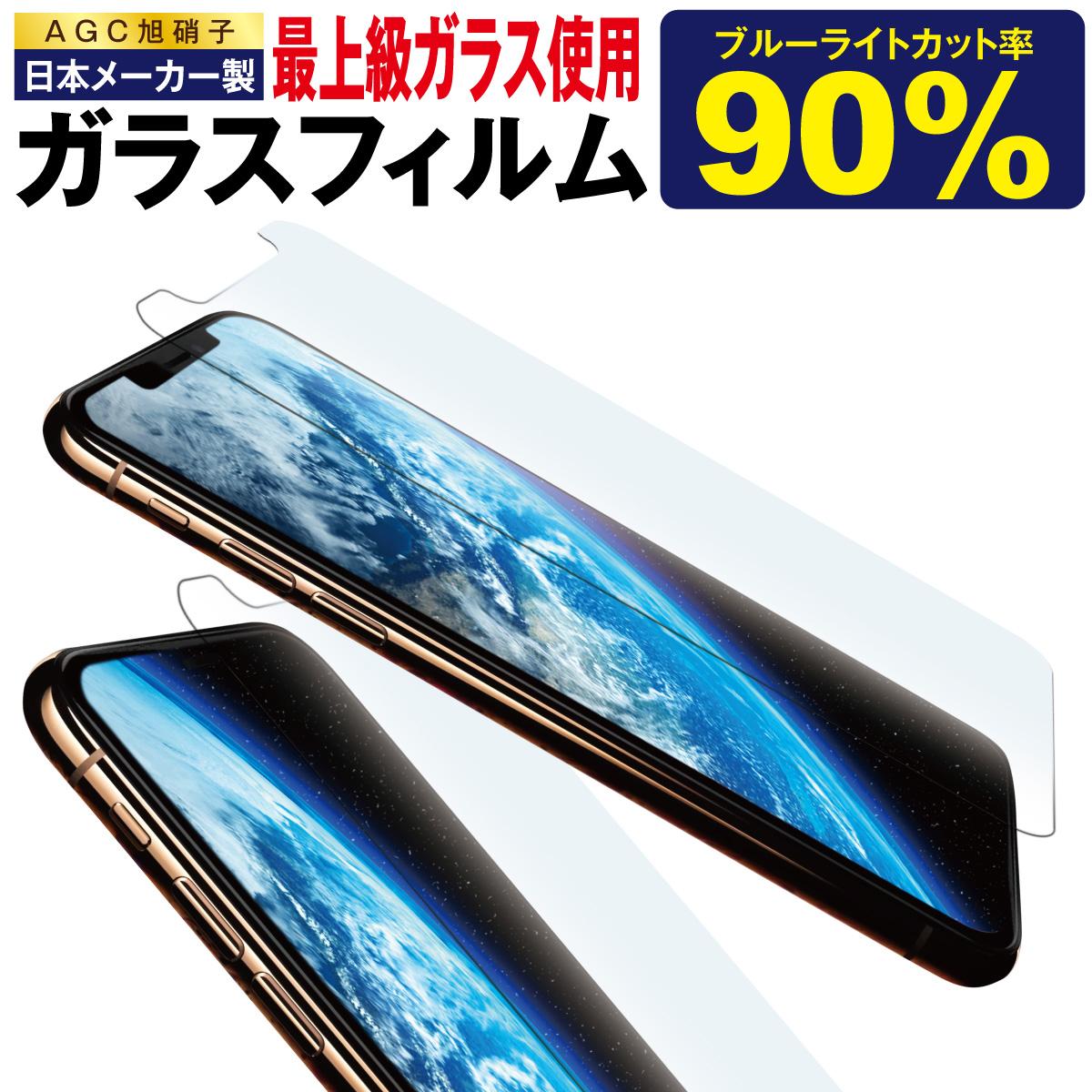 f6abe50a99 送料無料 強化ガラスフィルム ブルーライトカット フィルム ガラスフィルム ブルーライト 強化ガラス 保護