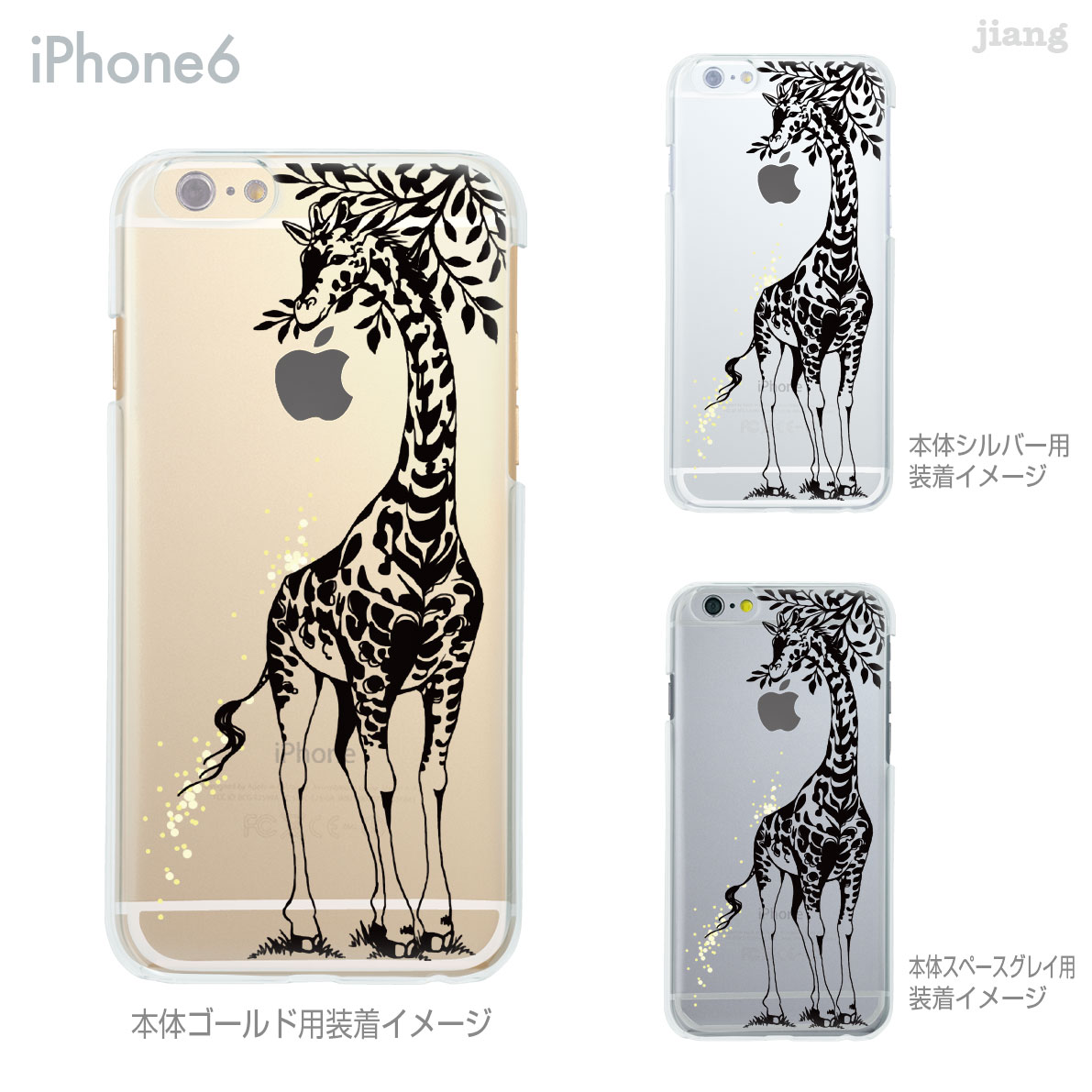 iphone 7 case giraffe