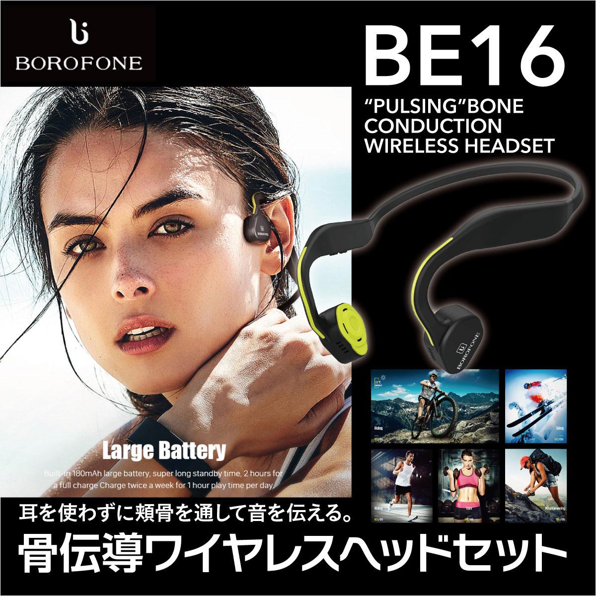 ワイヤレスイヤホン 骨伝導 ワイヤレス イヤホン ヘッドセット Bluetooth iphone 両耳 スポーツイヤホン ハンズフリー ワイヤレス イヤホン ランニング 送料無料 ボロフォン BOROFONE borofone-be16