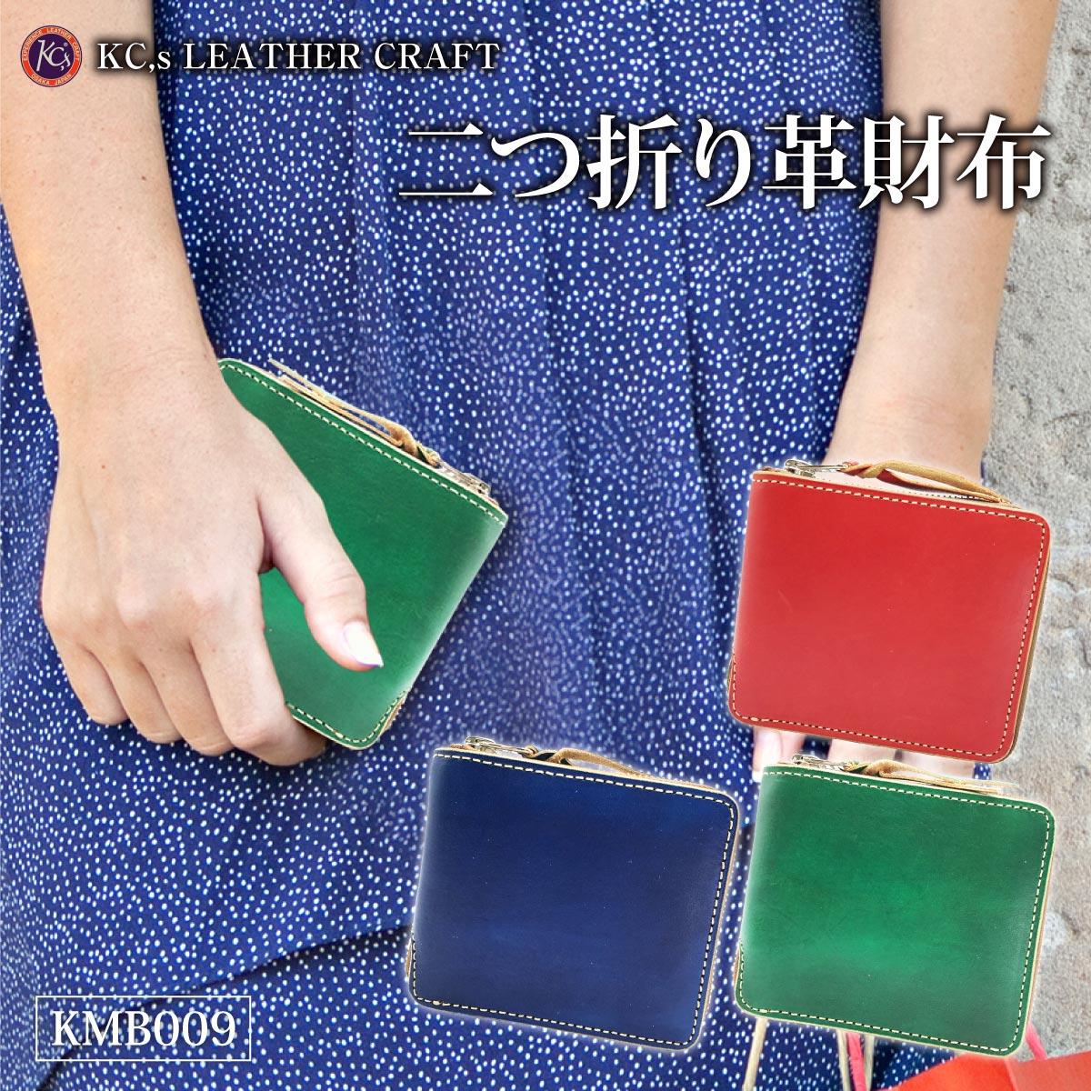 二つ折り革財布 財布 メンズ レディース ラウンドファスナー 牛革 革 レザー KC,s ケーシーズ ケイシイズ ラウンドジップウォレット kmb009