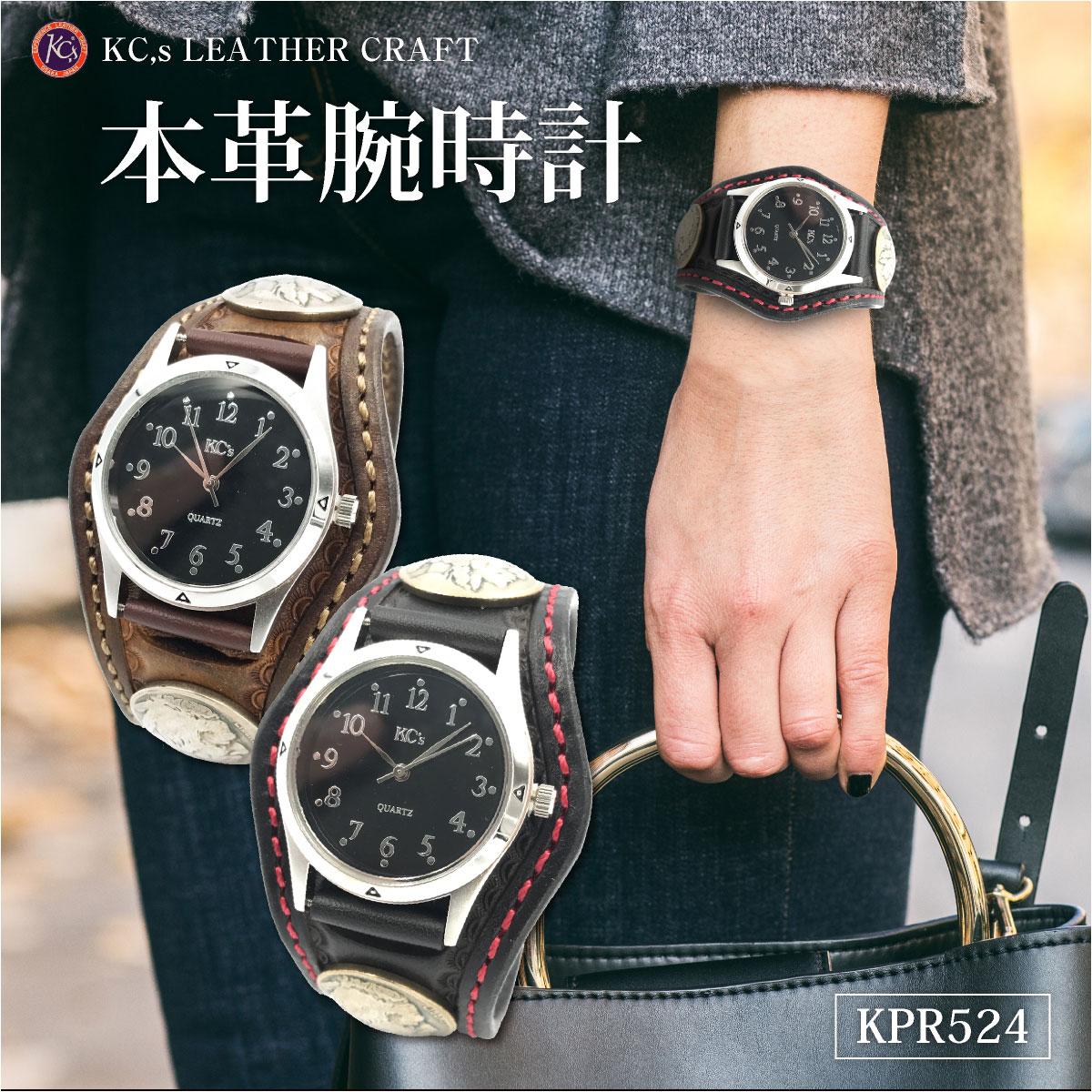 腕時計 メンズ レディース 本革 革 レザー KC,s ケーシーズ ケイシイズ 3コンチョ ツートン レザーブレスレット kpr524