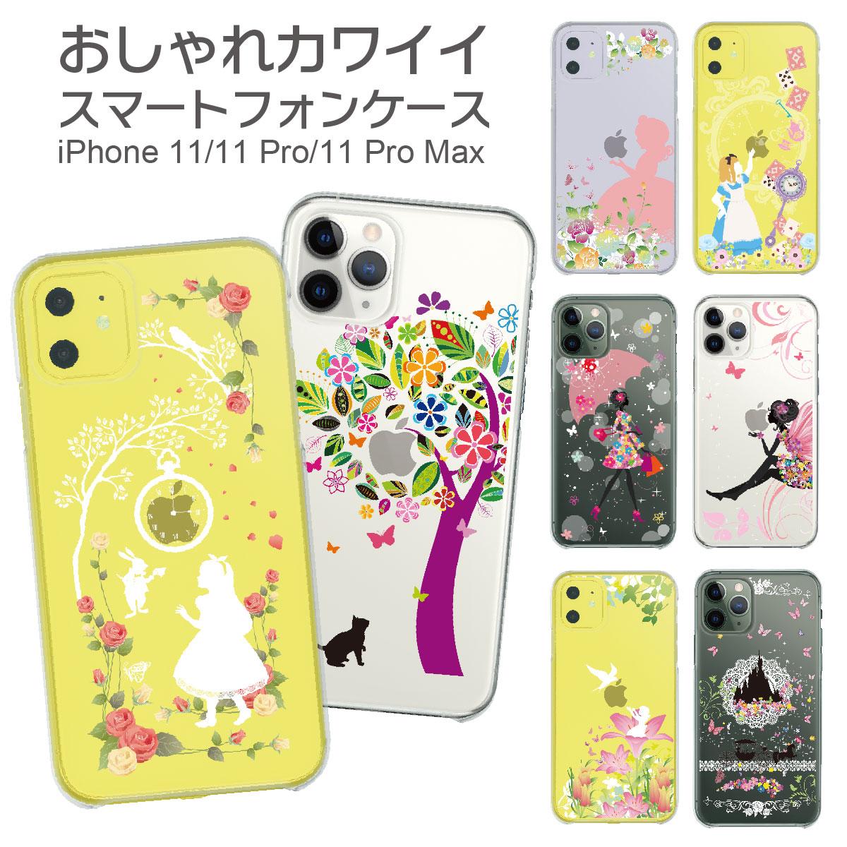 iPhone13 iPhone12 iPhone11 iPhoneXS iPhoneXR iPhoneX iPhone8 iPhone7 iPhone 13 mini Pro Max 08-ip5-ca010 かわいい カバー iphone7 iPhoneSE アリス iPhone6s 限定特価 全品最安値に挑戦 グリム童話 ハードケース 白雪姫 Plus スマホケース ケース