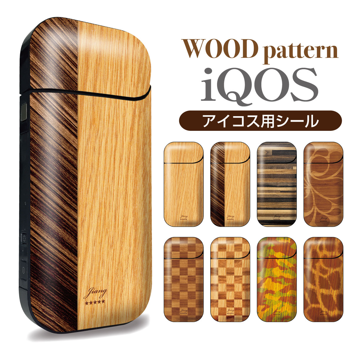 iQOS ICOs seal case cover cigarette electronic cigarette stickers ICOs seal  iQOS seal wood iqos-010