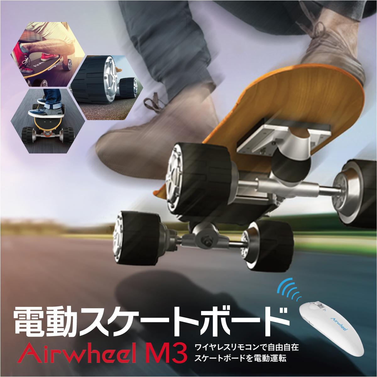 電動 スケートボード Airwheel エアーホイール M3 170wh 電動スケートボード 電気スケボー 自動スケートボード リモコン付き スマホAPP連動 airwheel-m3