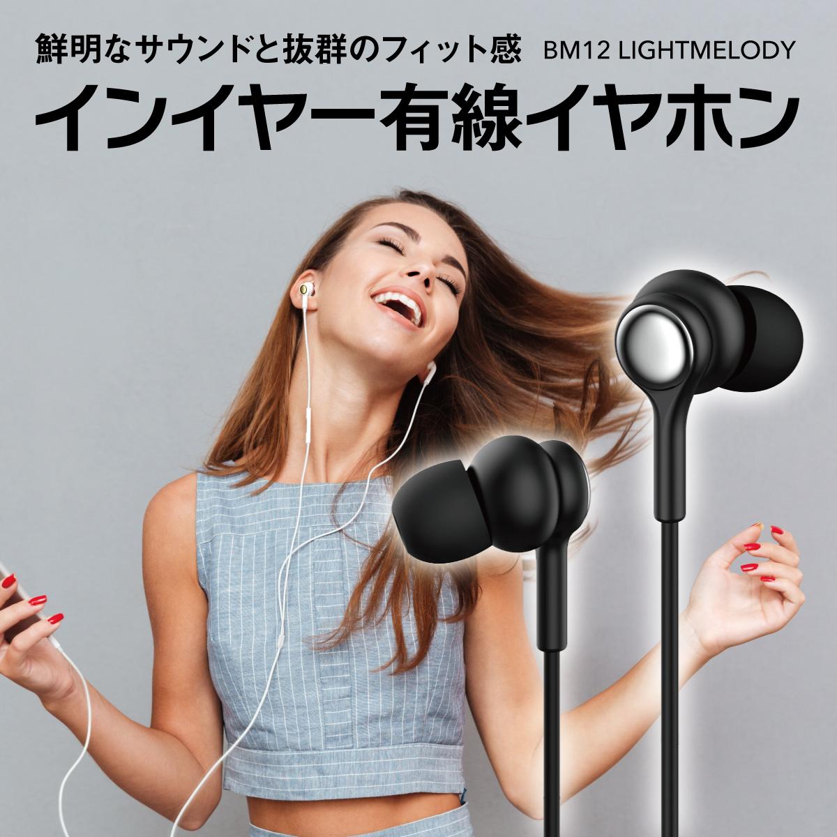 鮮明なサウンドと抜群のフィット感 通信販売 イヤホン ヘッドセット iphone 両耳 スポーツイヤホン BOROFONE ☆正規品新品未使用品 ボロフォン borofone-bm12 送料無料 ランニング
