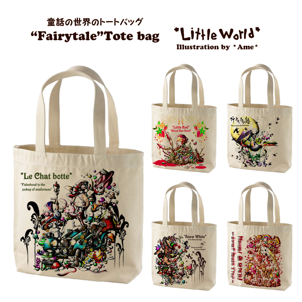 Little World tote bag bag illustration writer Alice little world 25-bg02