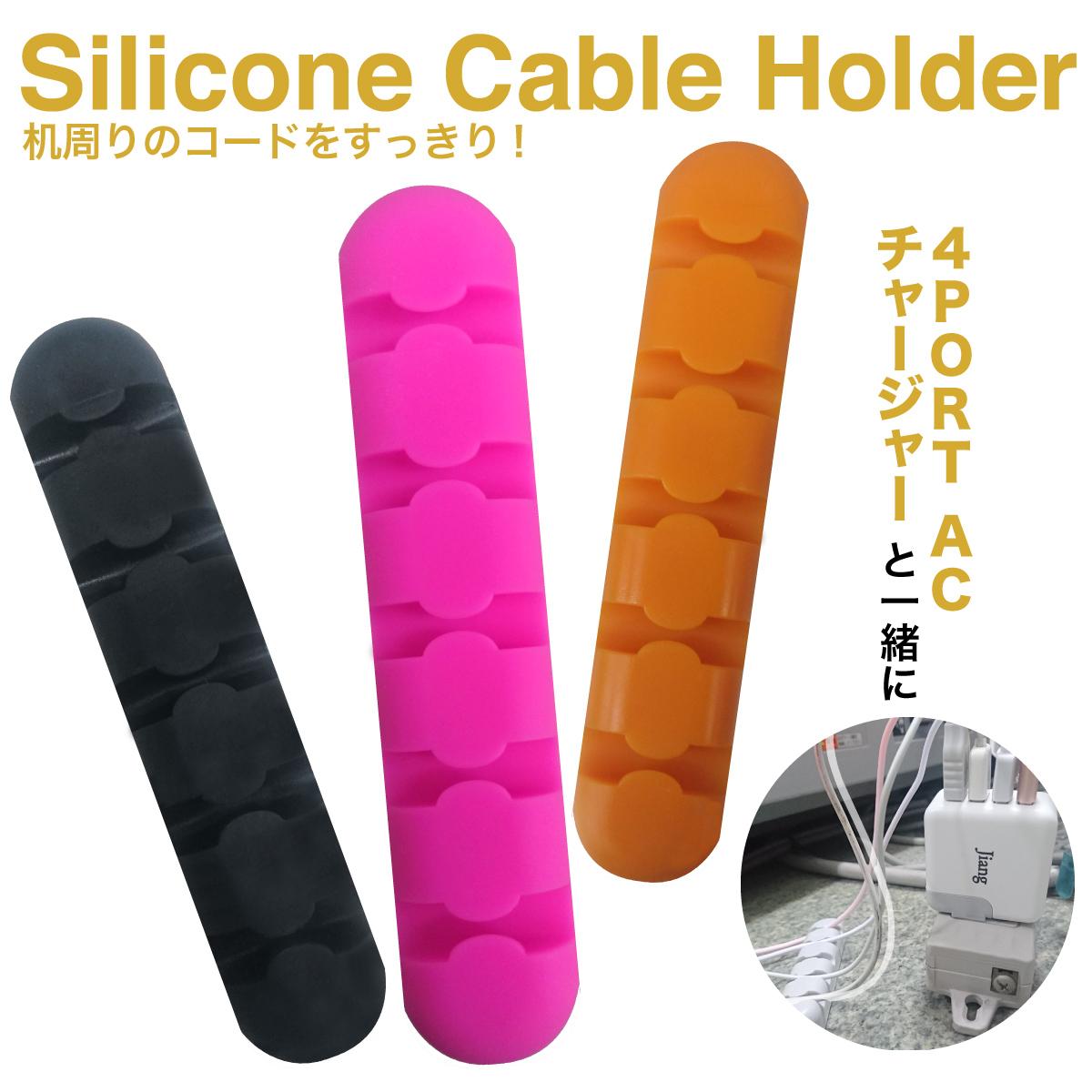 4ポートUSBアダプターに便利なケーブルホルダー ケーブルホルダー ケーブル 5本ホルダー クリップ シリコン 収納 両面テープ cable-holder