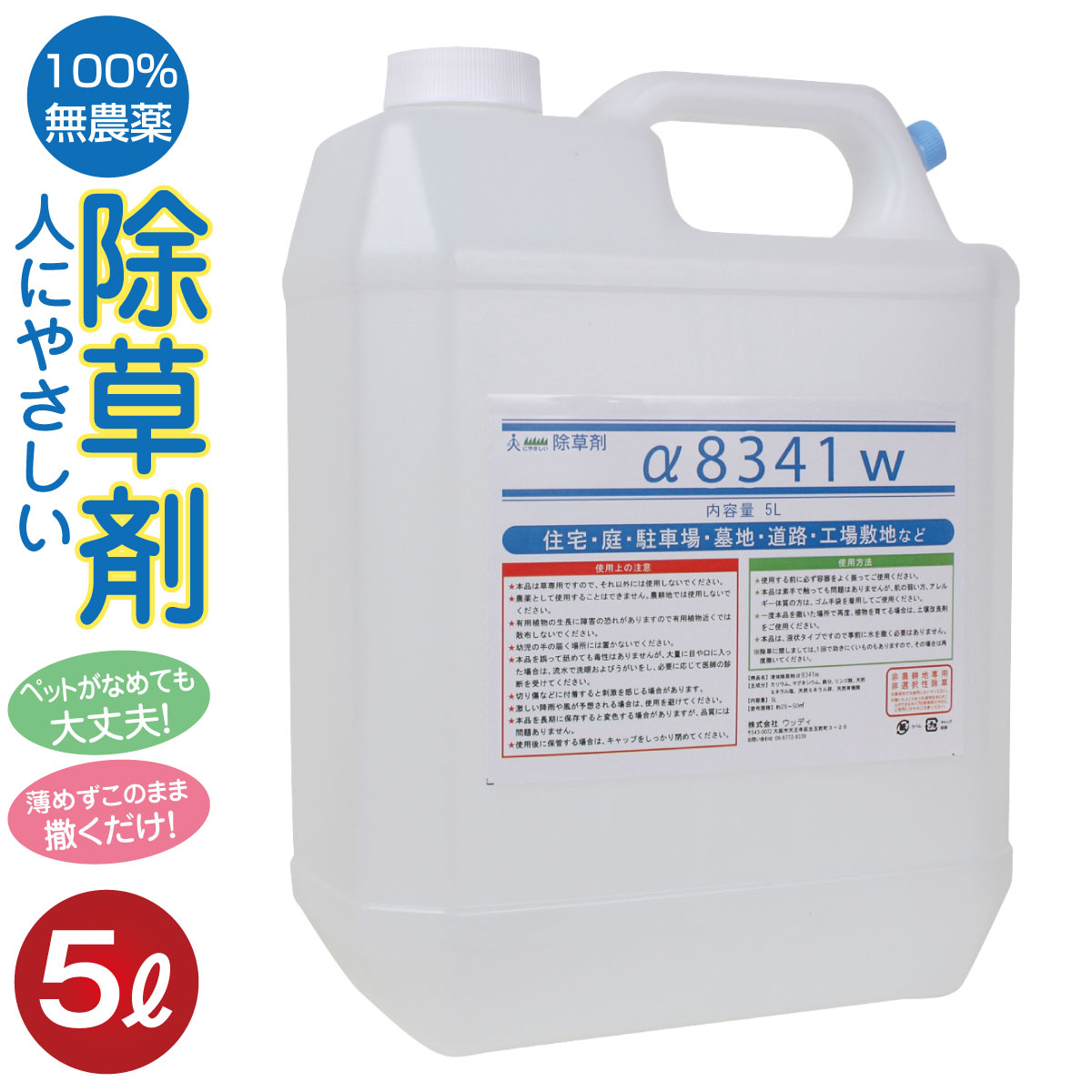 除草剤 人にやさしい除草剤 無農薬 5リットル 雑草対策 jyosouzai-5l
