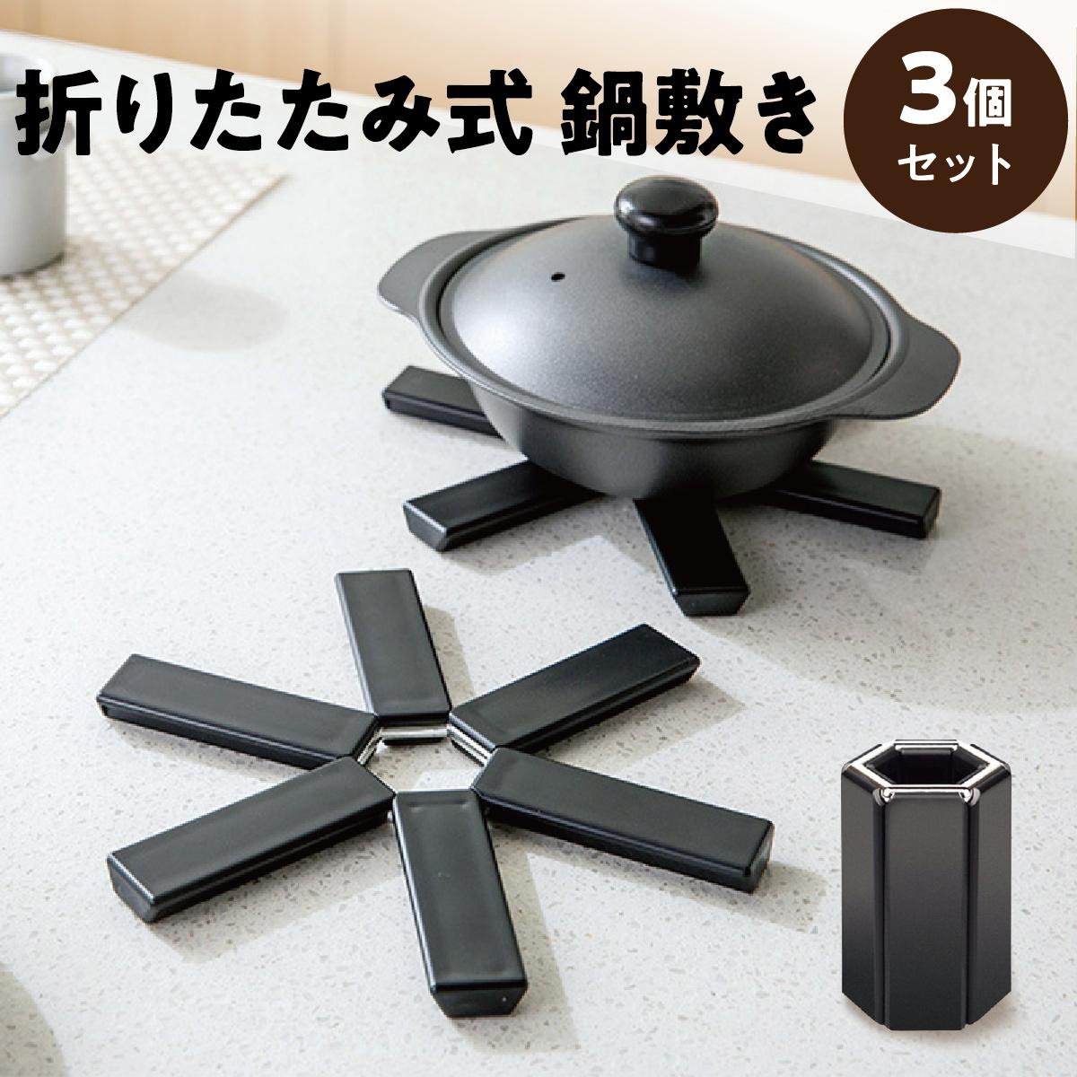 折りたたみ式 鍋敷き 3個セット 場所を取らない 簡単便利 おしゃれ 北欧 キッチン雑貨 便利グッズ pot-mat 高品質 鍋置き ポットマット 新作アイテム毎日更新