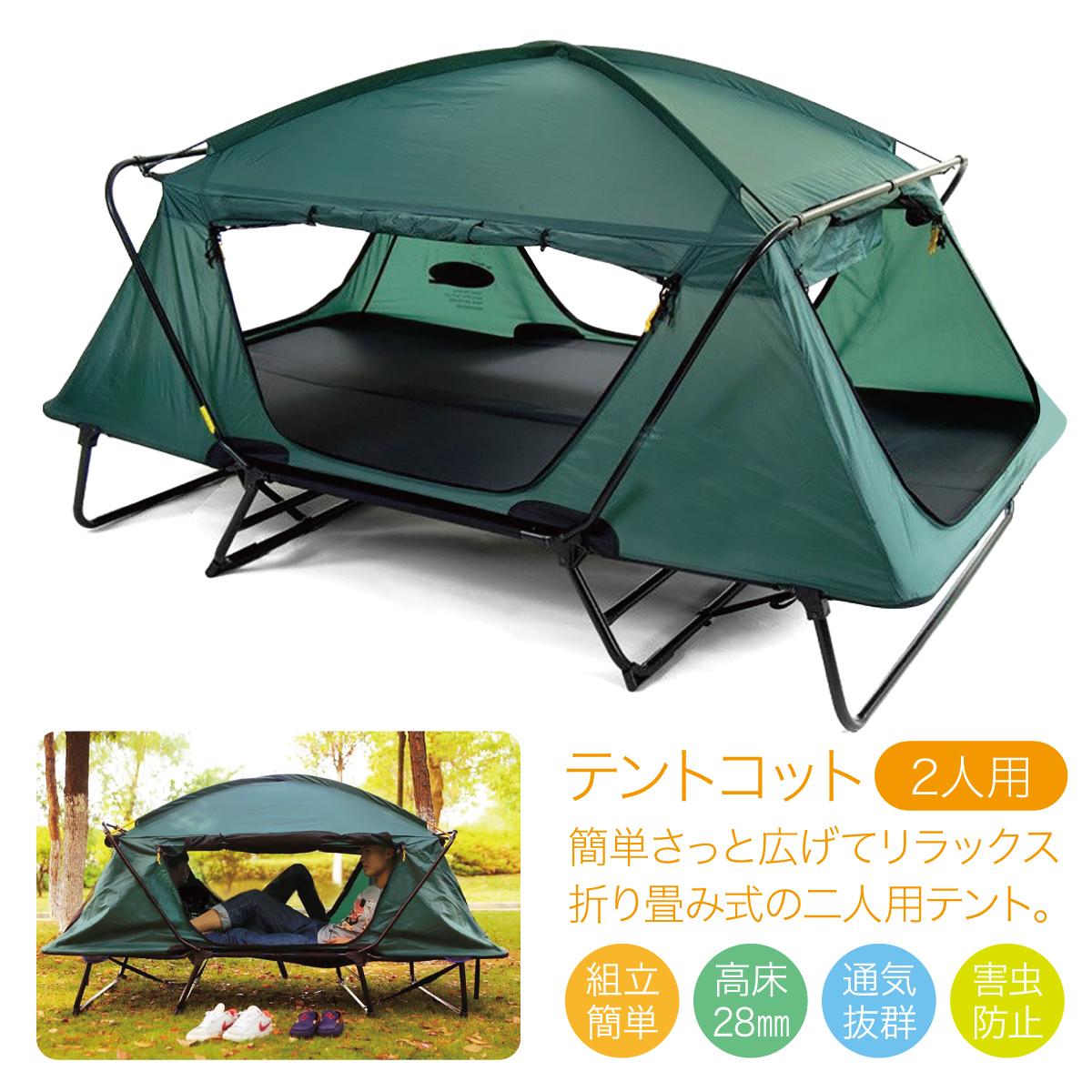 テント テントコット 2人用 折り畳み式 テントベッド ベッドシェルター コンパクトテントコット TENT COT 高床式 大型 tent-cot-w