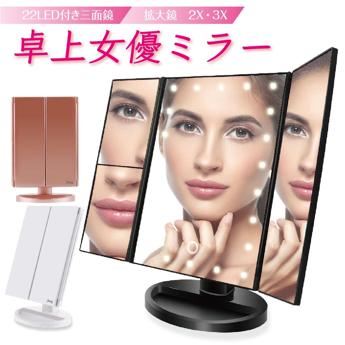 22個LED付き 3面鏡 女優ミラー LED女優ミラー 大 鏡 新作販売 ライト付き 卓上ミラー 女優ライト 2倍 ドレッサー 卓上 ライト 3倍 化粧鏡 joyu-mr01 市場