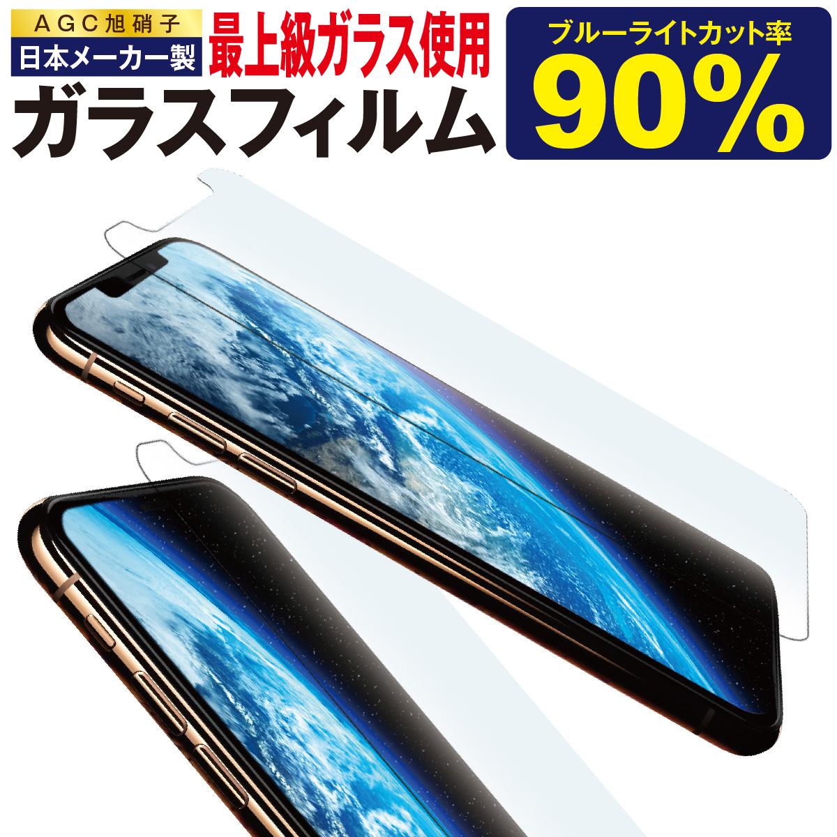 iPhone12 11 XS iPhoneSE 液晶と目を徹底保護 最高レベル90%カット 日本メーカー製最上級ガラス使用 強化ガラスフィルム arrows Be4 Plus 売れ筋 らくらくスマートフォン F-42A 安心と信頼 ブルーライトカット フィルム ガラスフィルム ブルーライト SE Max iPhoneX iPhone Xper XR mini 12 iPhone7 保護フィルム iPhone8 iPhone6s Pro iphone11 強化ガラス Xs
