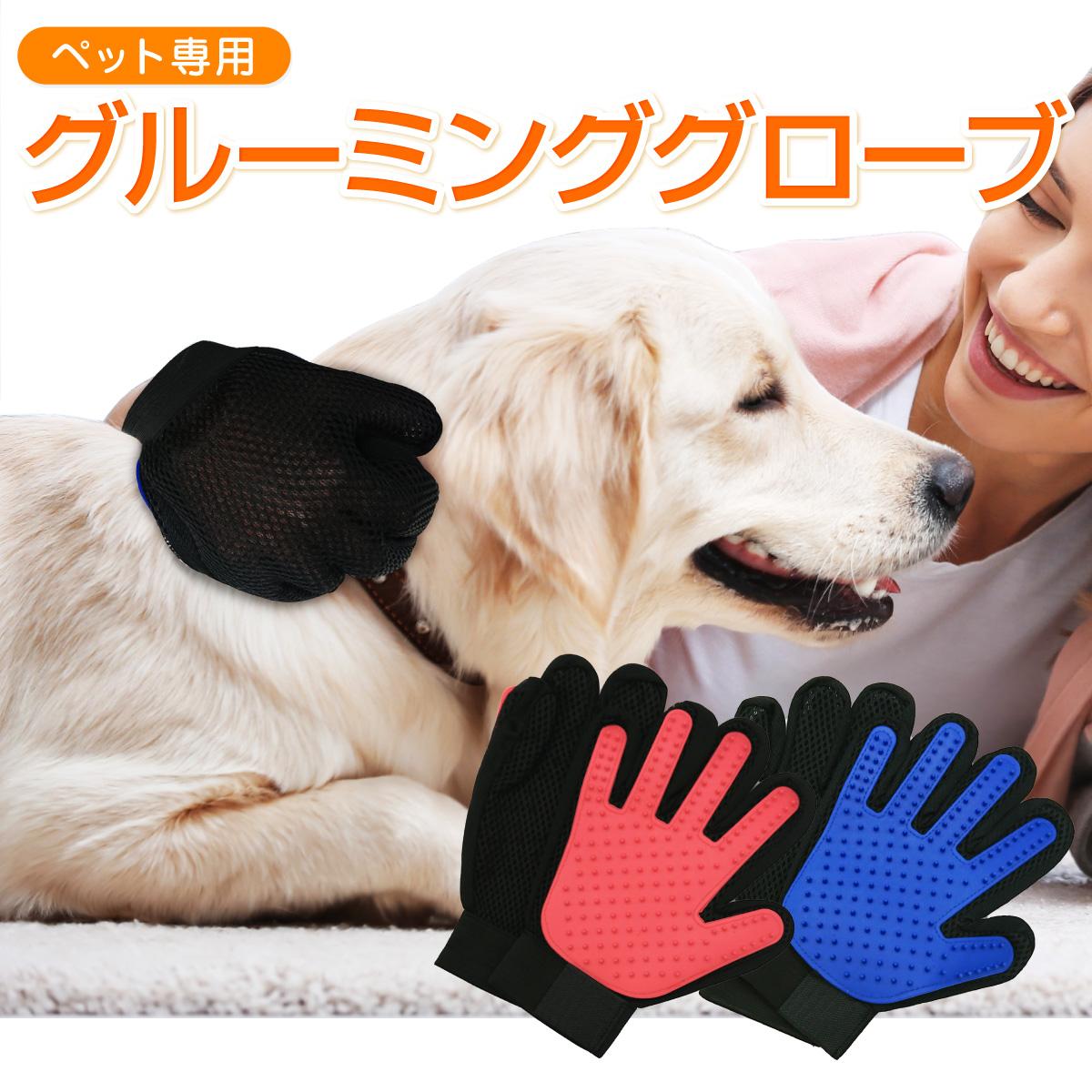 手袋をつけてなでるだけで簡単に毛を取る マッサージ ペット グルーミング グローブ 両手 抜け毛 お買得 防止 犬 猫 pet-gv グルーミンググローブ トリミング ペット用品 最安値挑戦 ブラシ