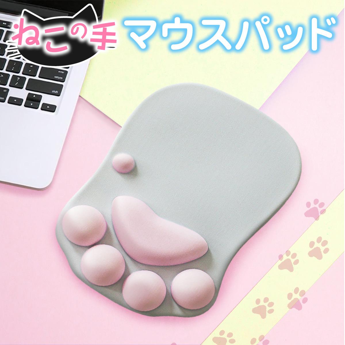 ぷにぷにしたジェルが内蔵された、かわいい肉球マウスパッド マウスパッド 肉球 猫 ネコ かわいい おしゃれ リストレスト 手首 おもしろ ぷにぷにジェル neko-pad