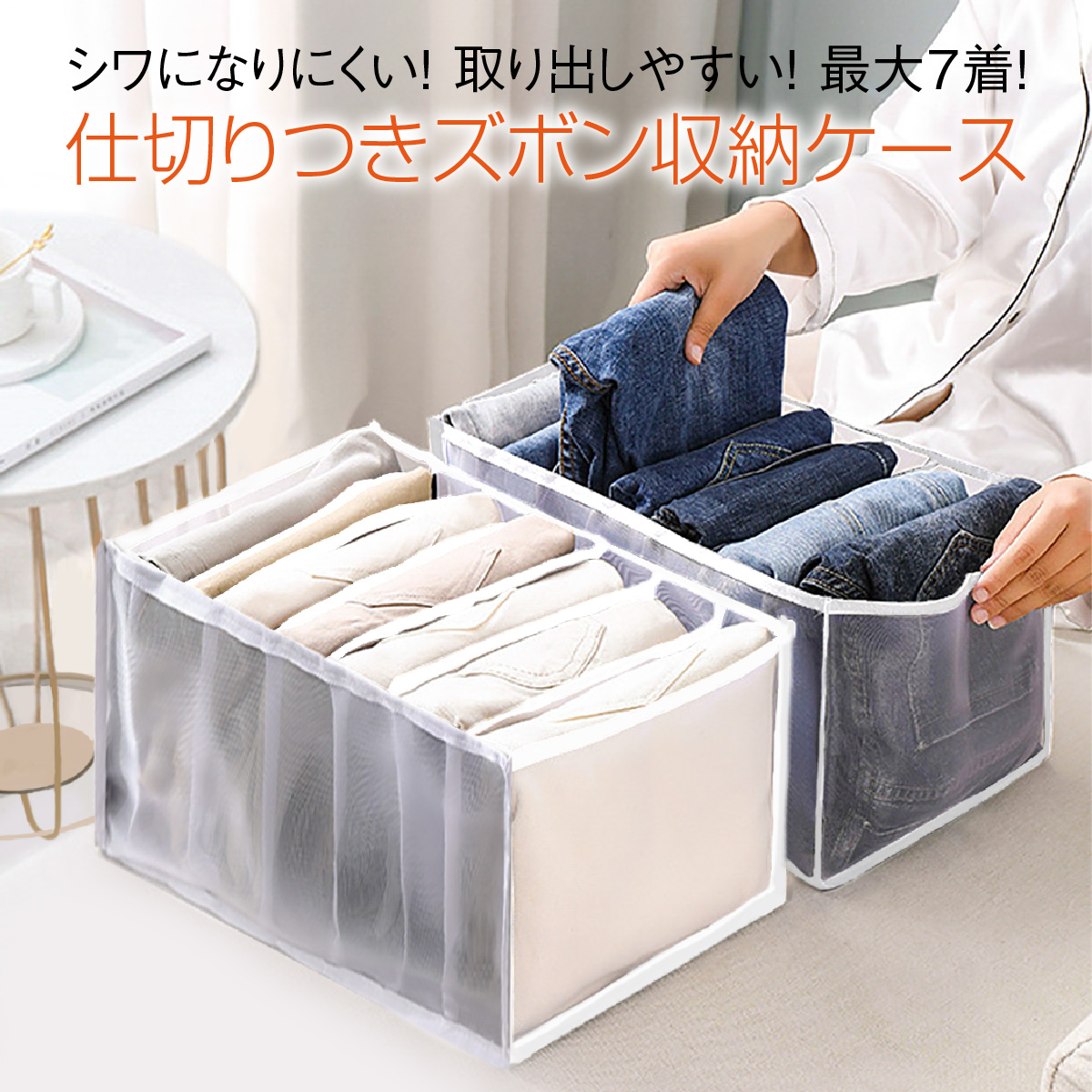 取り出しやすく、きれいに収納 ズボン収納ケース ズボン 収納ケース 仕切り 7ポケット 収納ボックス 収納 ジーンズ 衣類 ld-case02