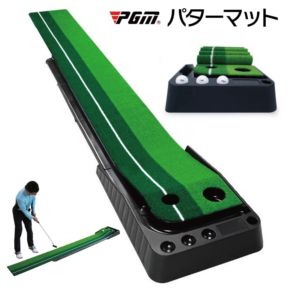 初心者から上級者までしっかり練習できる 本格仕様パターマット ゴルフ 大幅値下げランキング パターマット 2.5m pgm-putter ゴルフマット ゴルフ練習マット 通販 返球機能付き パター練習