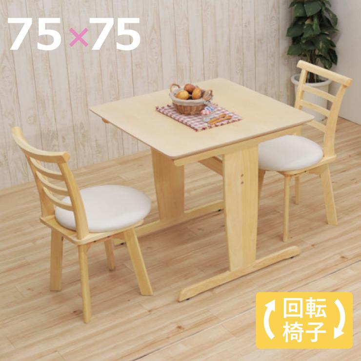 ダイニングテーブルセット クリア塗装 幅75cm hp75-3-kar371cn 3点 クリア 白木 ダイニングセット クッション 回転椅子 木製 ウッド 3点セット 2人用 1人用 北欧 T脚 2本脚 カフェ シンプル 単身 食卓 リビング テーブル 机 チェア 椅子 アウトレット 7s-2s