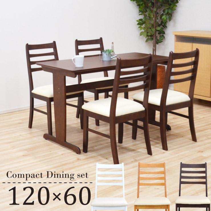 ダイニングテーブルセット 5点 幅120cm×60cm T脚 kt120-5-hd371 ダークブラウン色 ナチュラル色 ホワイト色 白色 ダイニングセット 5点セット コンパクト スリム ミニテーブル 木製 4人掛け 4人用 2本脚 北欧 モダン シンプル 食卓 リビング 360 アウトレット