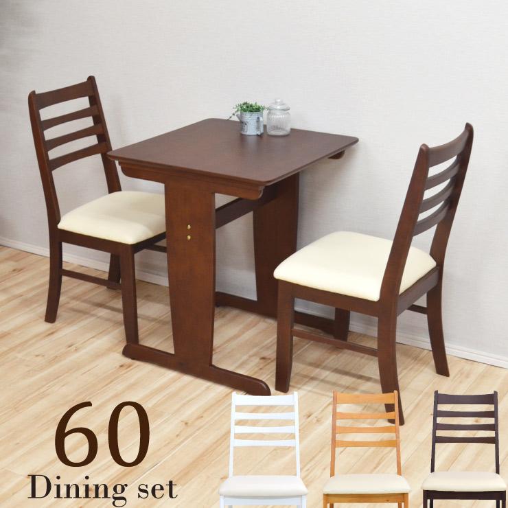 幅60cm ダイニングテーブルセット 3点 T脚 kt60-3-hd371 ダークブラウン色 ナチュラル色 ホワイト色 白色 ダイニングセット コンパクト ミニテーブル 正方形 木製 2人掛け 2人用 2本脚 北欧 モダン シンプル 食卓 リビング 360 アウトレット 10s-2k so