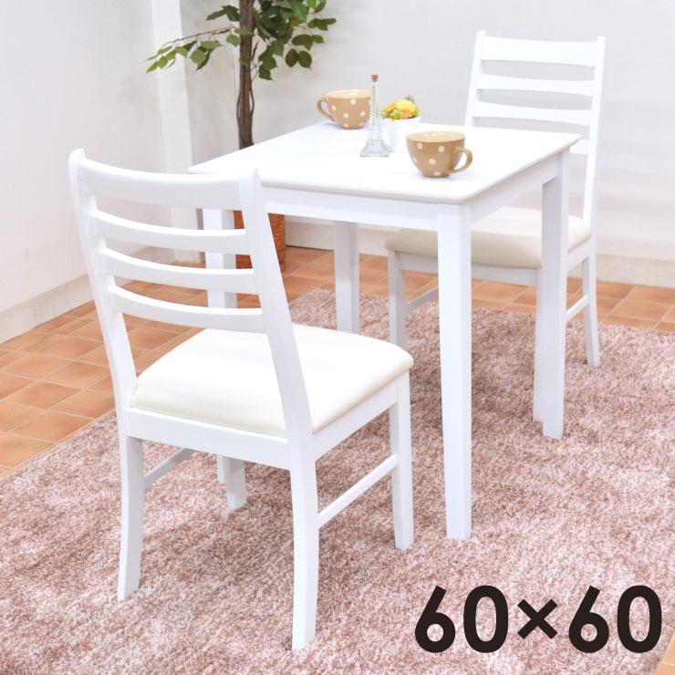 ダイニングテーブルセット 3点 幅60cm×60cm pt60-3-hd371wh ホワイト色 白色 ダイニングテーブルセット 2人用 2人掛け コンパクト スリム ミニテーブル 木製 北欧 モダン カフェ シンプル 食卓 リビング 単身 ウッドダイニング アウトレット