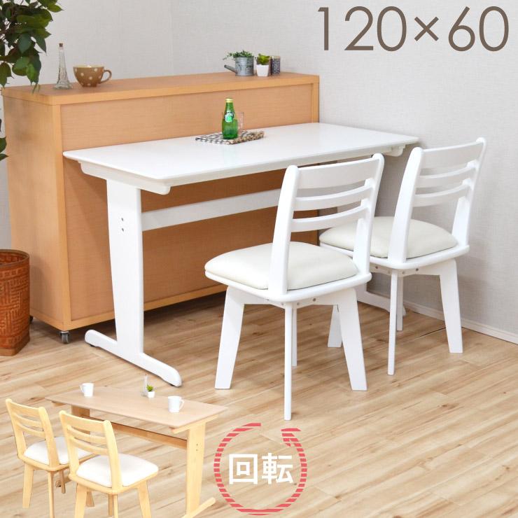ダイニングテーブルセット 3点 幅120cm×60cm T脚 回転イス kt120-3-kent371cwクリア色 ホワイト色 白色 ダイニングセット コンパクト スリム 回転チェア ミニテーブル 木製 2人掛け 2人用 2本脚 北欧 モダン シンプル 食卓 リビング 360 アウトレット