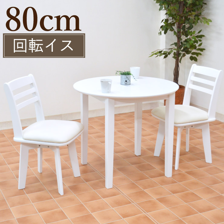 Mini Compact North Europe Woodenness Cafe Pretty 161 For Two Dining Round Table Three Points Set 80cm In Width Ac80 3 Kent371wh White