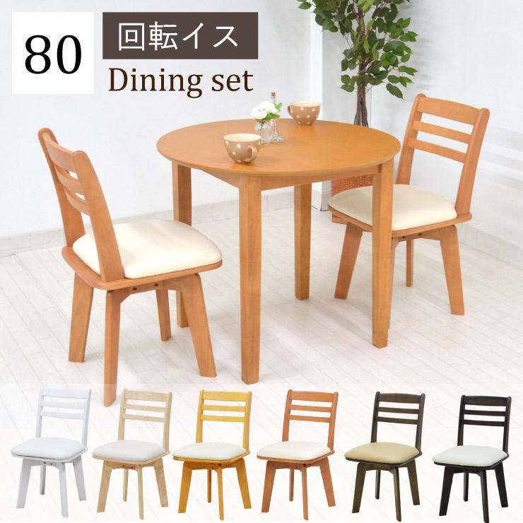 Mini Compact Woodenness Cafe Turn Chair 161 For Two Dining Table Three Points Set