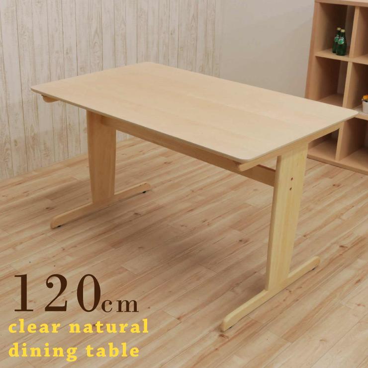ダイニングテーブル クリア塗装 幅120cm hp120-371 クリア 白木 4人用 北欧 テーブル 机 木製 ウッド T脚 2本脚 カフェ シンプル 食卓 リビング かわいい ウッドダイニング 机 テーブル アウトレット 3s-1k so