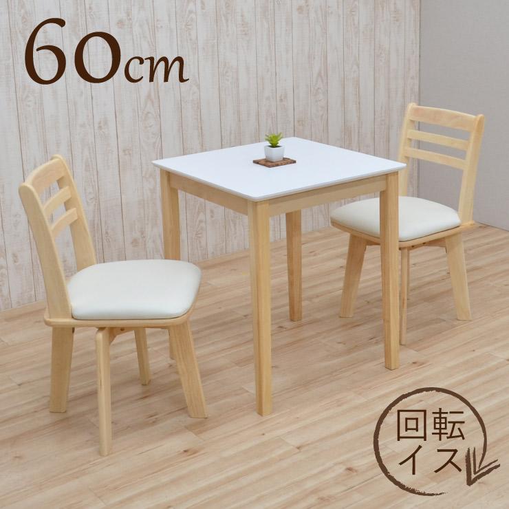 ダイニングテーブルセット 2人掛け 3点セット 回転椅子 チェア イス いす クッション 北欧 kurosu60-3-hop371 360 kent ダイニングセット テーブル クリアホワイト色 白 クリア塗装 木製 食卓 スクエア リビング シンプル モダン カフェ風 アウトレット 7s-2k nk