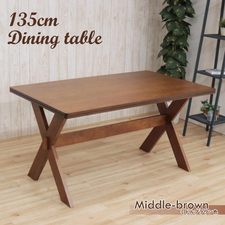 ダイニングテーブル 幅135cm 4人用 ミドルブラウン色/MBR 木製 deuk135-371mbr フレンチカントリー調 ウッドダイニング ブロカント風 シンプル カフェ風 テーブル カントリーシック ヴィンテージテイスト 机 素朴 天然木 モダン 木目 アウトレット 5s-1k-238 m80 so