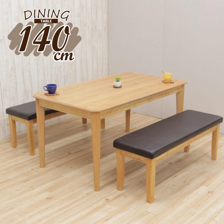 ダイニングテーブルセット 3点 4人用 幅140cm yoku140-3-371 ベンチ2脚 ナチュラルオーク 机 ベンチチェア 長椅子 木製 天然木 クッション シンプル コンパクト リビング ファミリー カントリー おしゃれ カフェ風 アンティーク調 北欧 モダン 食卓 11s-3k hg