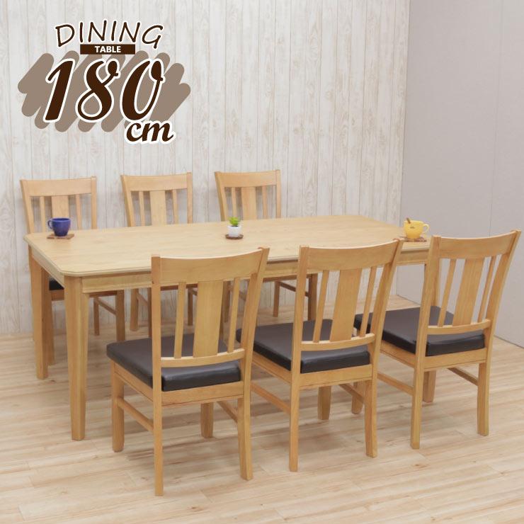 ダイニングテーブルセット 7点 6人用 幅180cm yoku180-7-371 チェア6脚 ナチュラルオーク 机 イス 椅子 ウッドダイニング 木製 天然木 クッション シンプル リビング ファミリー おしゃれ カフェ風 アンティーク調 カントリー 北欧 モダン 食卓 アウトレット 39s-4k so hg