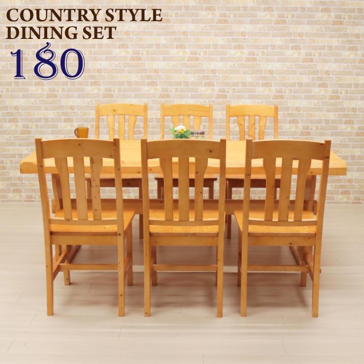 ダイニングテーブルセット カントリー 北欧パイン材 7点セット 180cm 6人掛 pet180-7-368na チェア6 ナチュラル色 ダイニング テーブル セット 机 チェア 椅子 イス 板座 なぐり加工 うづくり仕上げ 浮作り うずくり 木製 天然木 アウトレット m80 45s-5k