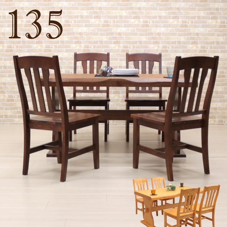 ダイニングテーブルセット 135cm カントリー 北欧パイン材 5点セット 4人掛 pet135-5-368out チェア4 ナチュラル ブラウン ダイニング テーブル セット 机 チェア 椅子 イス 板座 なぐり加工 うづくり仕上げ 浮作り うずくり 木製 天然木 m70 31s-4k