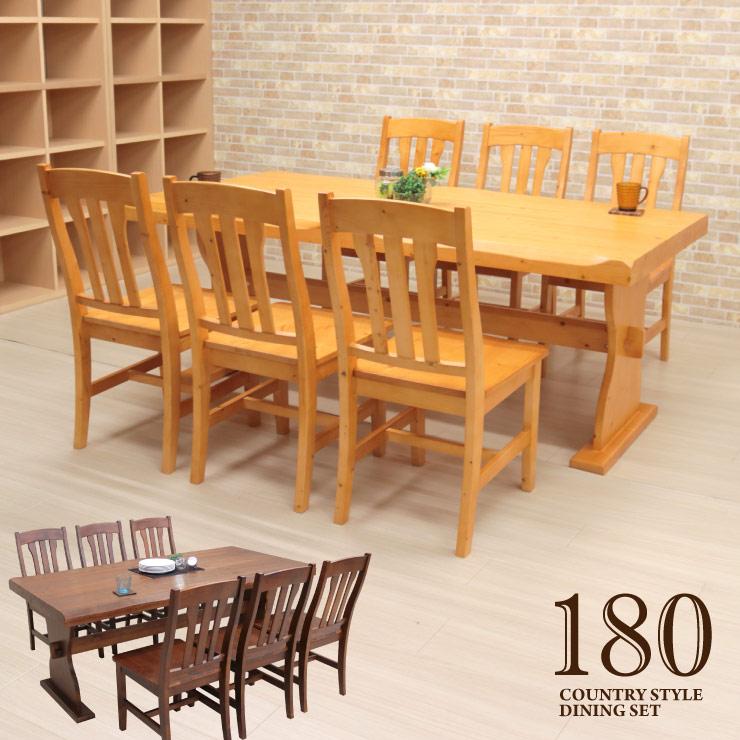 ダイニングテーブルセット 180cm カントリー 北欧パイン材 7点セット 6人掛 pet180-7-368out チェア6 ナチュラル ブラウン ダイニング テーブル セット 机 チェア 椅子 イス いす 板座 なぐり加工 うづくり仕上げ 浮作り うずくり 木製 天然木 m70 45s-5k