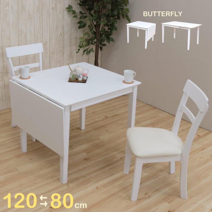 ホワイト色 幅120/80cm 伸長式 ダイニングテーブルセット 2人用 ac120bata-3-ab360wh 白色 天板 バタフライ 伸縮 伸張 折りたたみ エクステンション テーブル 3点セット 2人掛け 北欧風 シンプル 木製 カフェ風 食卓 ウッドダイニング so hr 12s-2k