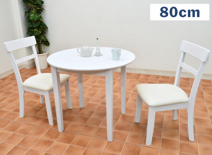 ダイニング 丸テーブル 3点セット 白 北欧 ac2-80-3ab-wh ホワイト 2人用 円形テーブル 丸型 円型 円卓 木製 天然木 ダイニングセット ダイニングテーブル チェア クッション おしゃれ モダン カフェ かわいい おしゃれ 人気 アウトレット 11s-2k so