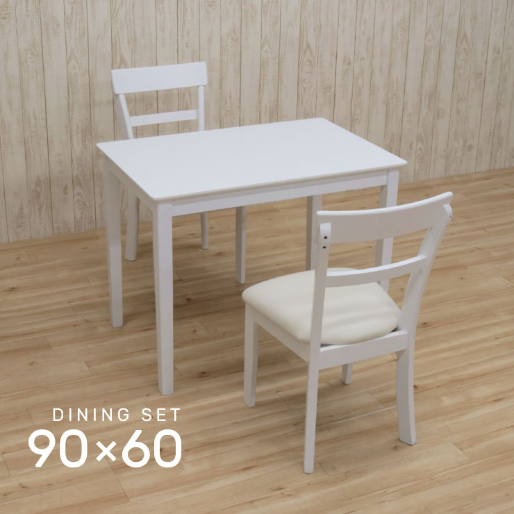 ダイニングテーブルセット ホワイト色 3点 幅90cm pt90-3-ab360wh 白色 ダイニング3点セット 2人用 2人掛け コンパクト スリム 木製 北欧風 モダン カフェ風 シンプル 食卓 リビング 単身 ウッドダイニング アウトレット 10s-2k hr so
