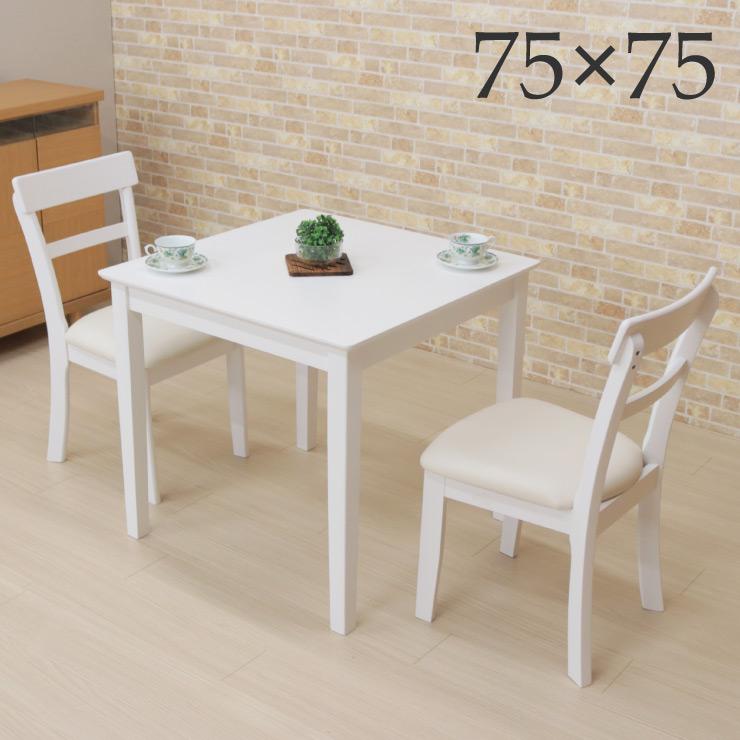ダイニングテーブルセット 3点セット 2人掛 75cm ac75-3-ab360wh ホワイト 白 ダイニング セット テーブル 机 チェア イス 椅子 木製 天然木 クッション ウッドダイニング シンプル 作業台 リビング ファミリー カントリー おしゃれ 食卓 10s-2k hg