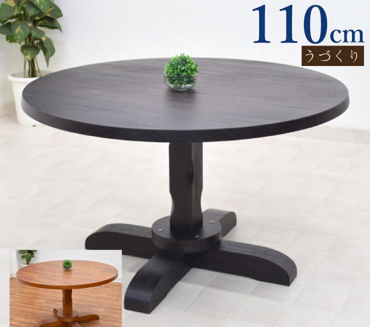 和風 丸テーブル fuget110-360 110cmダイニングテーブル 丸 円卓 ラウンド テーブル ライトブラウン ダークブラウン うずくり うづくり仕上げ テーブル 1本脚 机 ローテーブル 低め 和室 アジアン モダン シック 木製 木目 天然木 食卓 食堂 アウトレット 7s-3k m815nk so